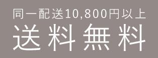 同一配送10,800円以上 送料無料