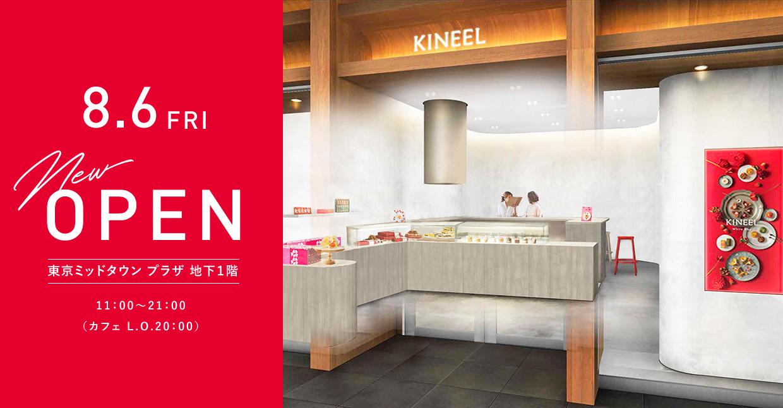8.6 FRI New OPEN 東京ミッドタウン プラザ 地下1階 11:00~21:00(カフェ L.O.20:00)